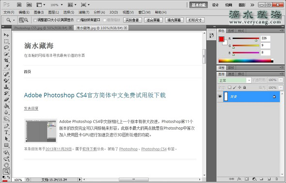 Photoshop CS5 1