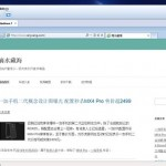 虚拟机VMware Workstation 10.0.4官方中文版下载(含序列号)