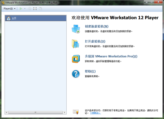 vmware-player-12