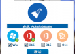Re-Loader Activator 官方最新中文免费版下载(一键激活win7/win10/office2013/office2016)